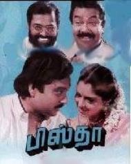 Pistha (1997)