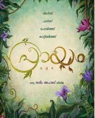 Praayam