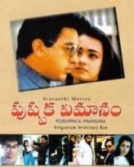 Pushpaka Vimanam 1988