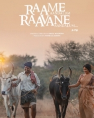 Raame Aandalum Raavane Aandalum (2021) Tamil