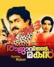 Rajavinte Makan (1986)
