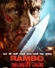 रैम्बो: आखिरी जंग