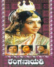 Ranganayaki 1981