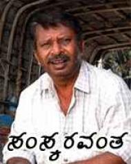 Samskaravantha