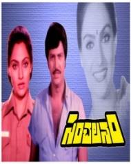 సంచలనం 1985