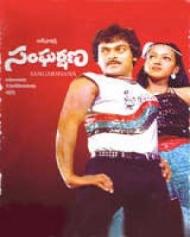సంఘర్షణ 1983