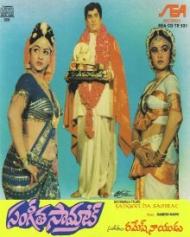 సంగీత సామ్రాట్