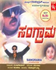 Sangrama
