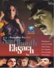 Sau Jhooth Ek Sach - The Uninvited