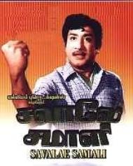 Savale Samali (1971)
