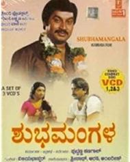 ಶುಭಮಂಗಳ 1975