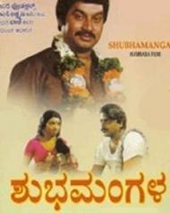 Shubhamangala 1975