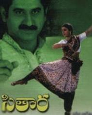 సితార 1984
