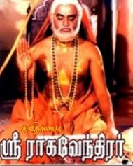 ஸ்ரீ ராகவேந்திரர்