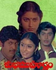 సుభ ముహుర్తం 1983