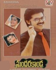 సుందరాకాండ 1992