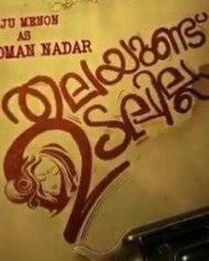 Thalayundu Udalilla