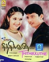 தித்திக்குதே