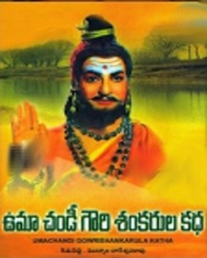 ఉమా చండీ గౌరి శంకరుల కథ