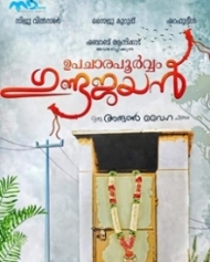 Upachaarapoorvam Gunda Jayan