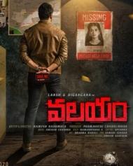 Valayam (2020) Telugu