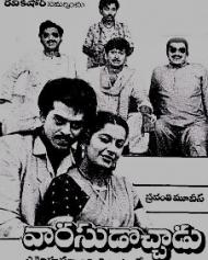 వారసుడోచ్చాడు 1988