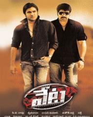 Veta (2014)   Veta Movie   Veta (Veta 2014) Telugu Movie Cast & Crew,  Release Date, Review, Photos, Videos – Filmibeat