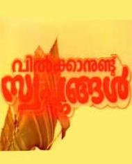Vilkkanundu Swapnangal