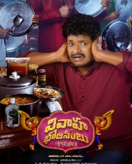 Vivaha Bhojanambu