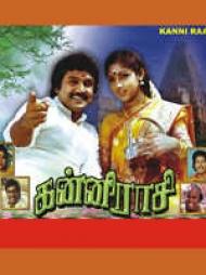 Kanni Rasi (1985)