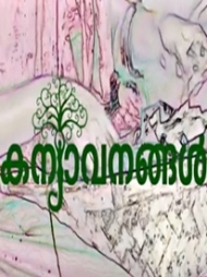 Kanyavanangal