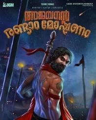 Ajayante Randam Moshanam