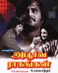 July 1975 Tamil Movies Release Date Schedule Calendar Filmibeat