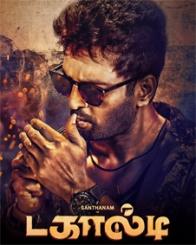 January 2020 Tamil Movies Release Date Schedule Calendar Filmibeat