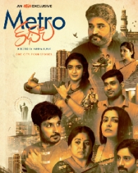 Metro Kathalu