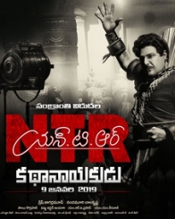 January 2019 Telugu Movies Release Date, Schedule & Calendar