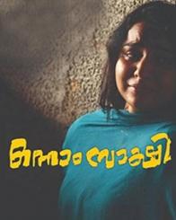 Onnam Sakhi