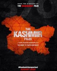 द कश्मीर फाइल्स