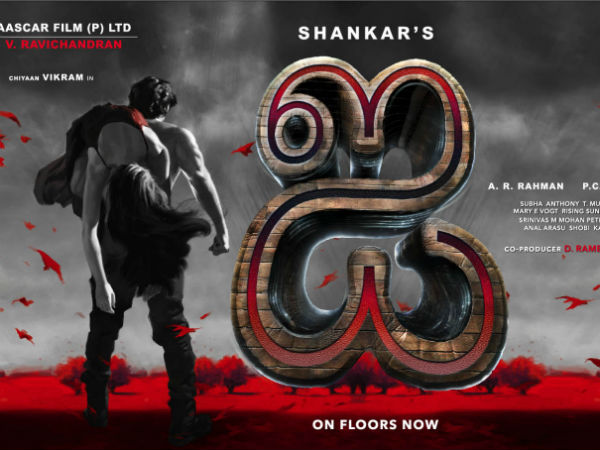 Shankar's I: First Look Revealed