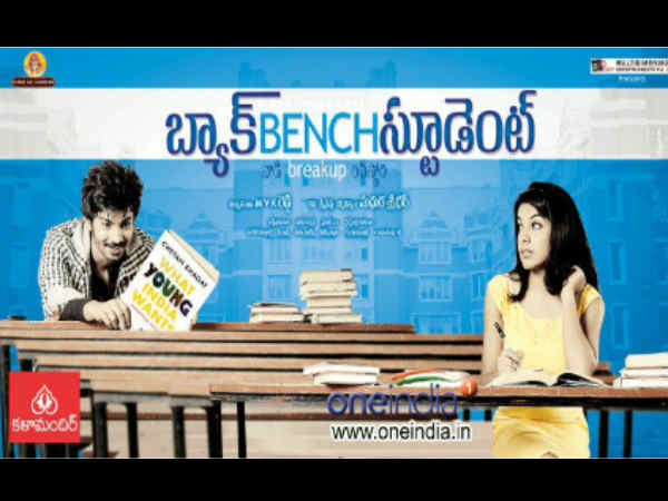 Back Bench Student - Movie Review