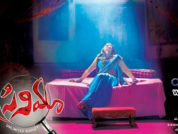 Chinna Cinema – Movie Review