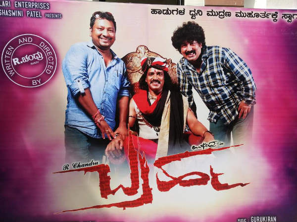 Upendra's Brahma first look out