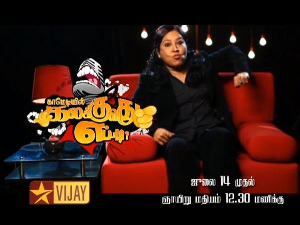 Comedyil Kalakkuvathu Eppadi | Kovai Sarala Comedy Show | Kovai