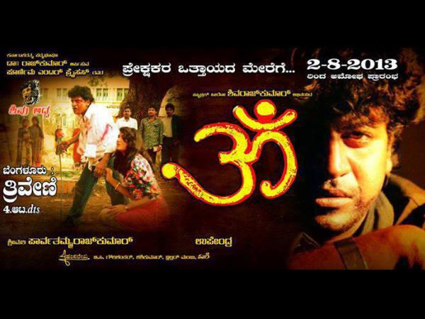 Shivaraj Kumar Upendra 39 S Om Set For Release Again Filmibeat