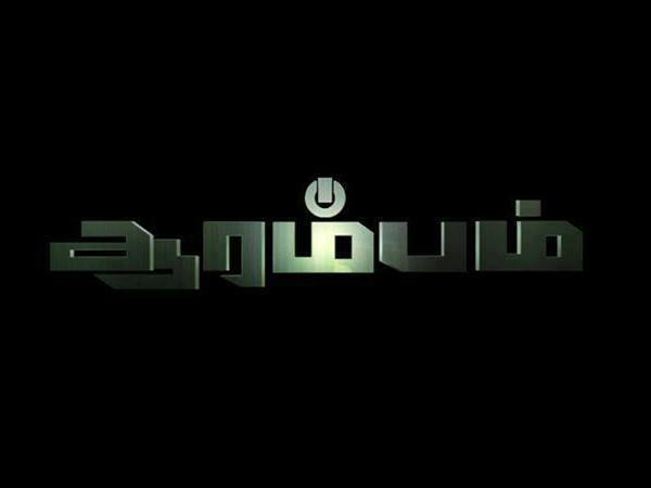 Arrambam First Look