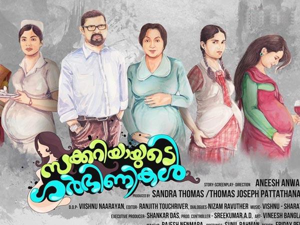 zachariyayude garbhinikal full movie