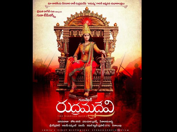 Rudrama Devi First Look