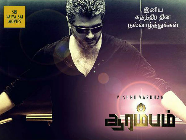 Can Arrambam Be The Third?