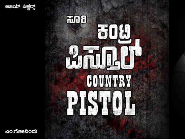 First Look Of Country Pistol