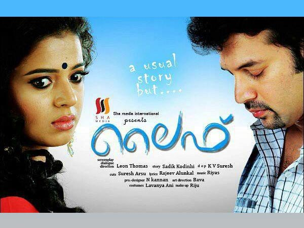 Life Malayalaam Movie